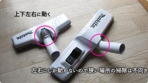 マキタ 切替ノズル(A-61335) 首