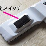 マキタ 切替ノズル(A-61335) スイッチ