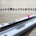 マキタ 切替ノズル(A-61335) ナイロンブラシ
