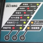 DC18RC-充電器