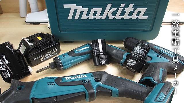 マキタ|電動工具メーカー
