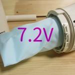 高機能フィルター 7.2Vクリーナーに装着