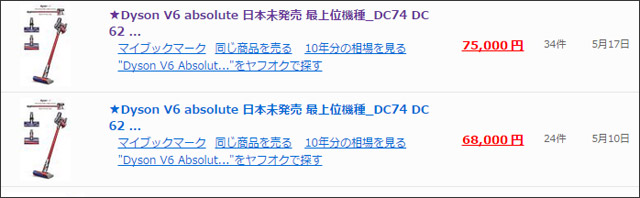 dyson_v6_absolute 金額