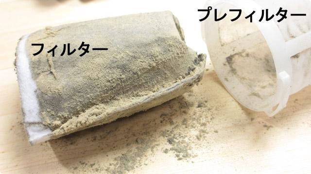 hitachi_filter_pre