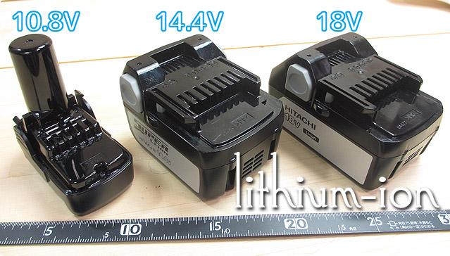 日立工機コードレスクリーナーのリチウムイオンバッテリー