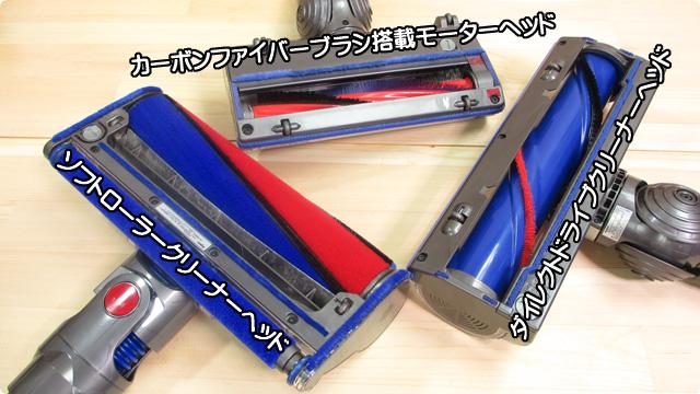 ダイソンのコードレス掃除機のモーターヘッドの種類