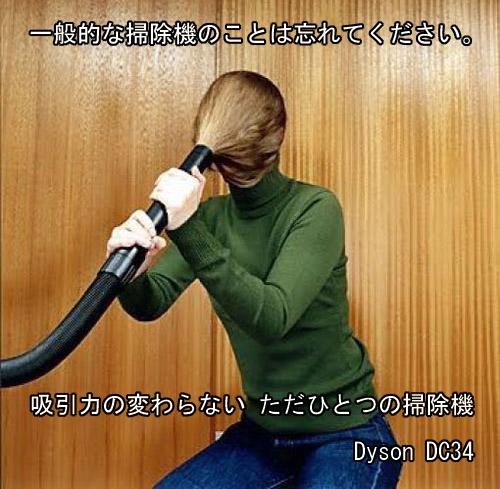 ダイソン-キャッチコピー
