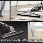 ダイソン-Articulating Hard Floor Tool(ハードフロアツール)