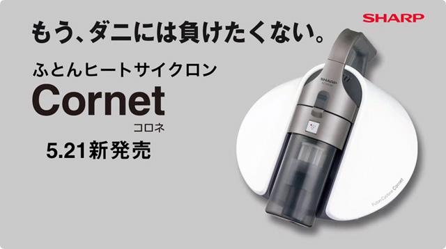 cornet-sharp
