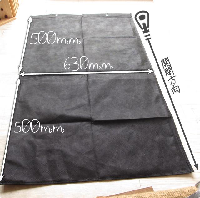 黒枕干し袋