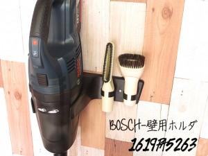 BOSCH-1619PA5263-1(壁用ホルダのレビュー)