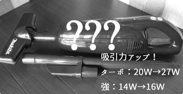 通販生活のマキタ掃除機(CL103DW)が在庫切れになった理由