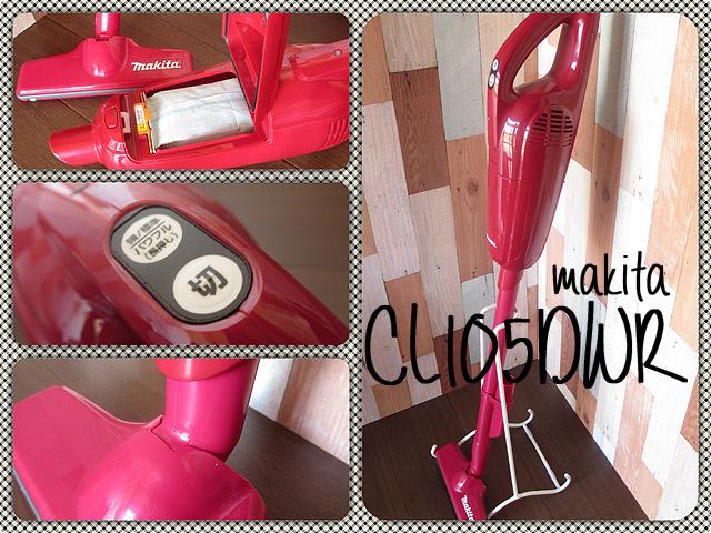 マキタ(CL105DWI/CL105DWR)のレビュー