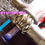 Dyson V6 フィルターの外し方1