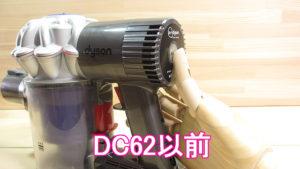 DC62 排気口
