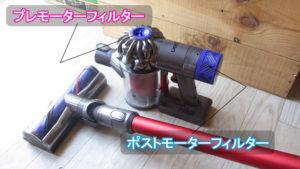 V6のポストモーターフィルター
