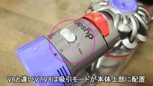 V7/V8のポストモーターフィルター