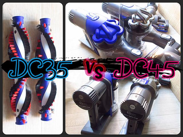 ダイソンのDC35とDC45の違いを分かりやすく解説
