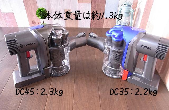 ダイソンDC35とDC45の重さ