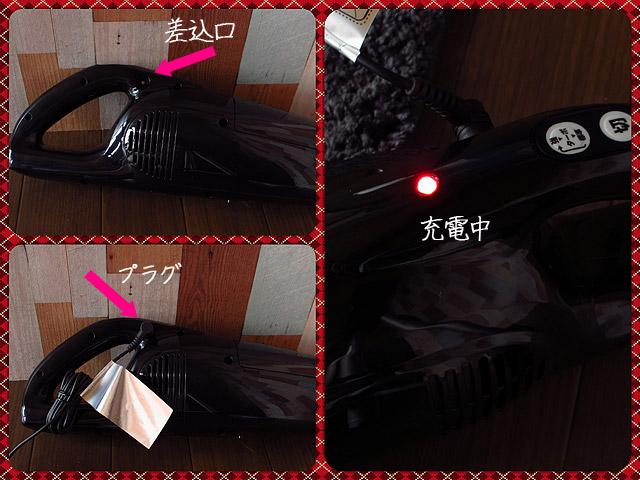 CL103DX-充電方法
