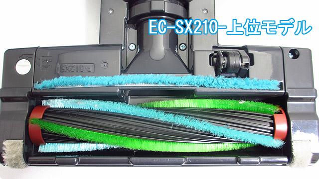 EC-SX210_ブラシ