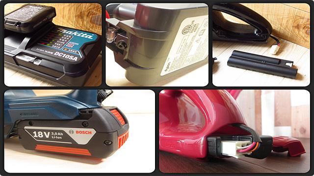 コードレス掃除機のバッテリーの種類と充電方法