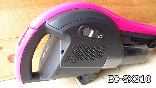 EC-SX210-排気口