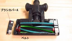 ec-sx210-ブラシの取り外し方