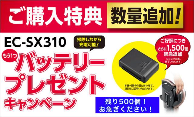 今、シャープのFREED2(EC-SX310)を購入するとバッテリーがもらえる