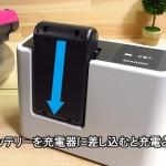 FREED2-充電の仕方