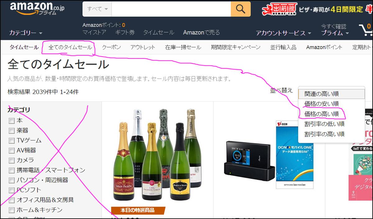 アマゾンのタイムセールで掃除機が安くなる日は(土日?!)