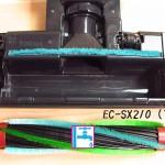 EC-SX210-回転ブラシ