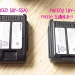 バッテリー(BY-5SAとBY-5SB)