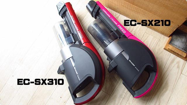 FREED2 「EC-SX210」と「EC-SX310」の違い