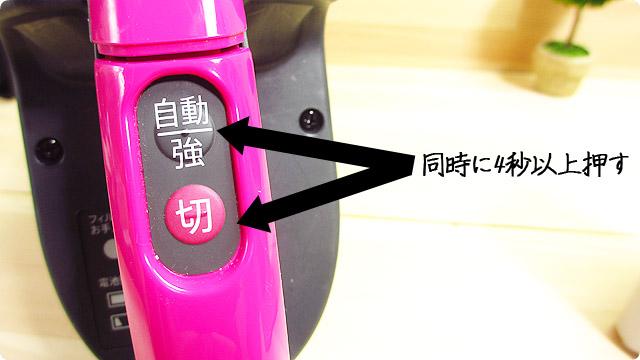 センサー感度の設定