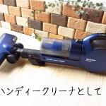 FREED-EC-SX200-ハンディクリーナー