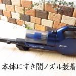 FREED-EC-SX200-スキマノズル