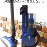 FREED-EC-SX200-収納時