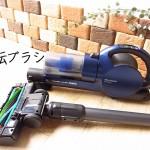FREED-EC-SX200-回転ブラシ