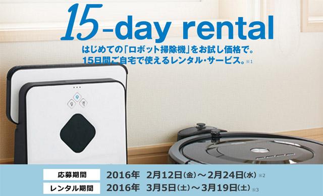 iRobot ルンバ 公式サイト:15-day rental