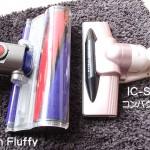 IC-SLDC1-サイクロンストリームヘッドとFluffyヘッドの比較