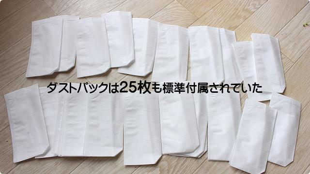 IC-SLDC1の紙パック