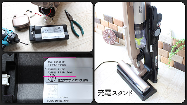 PV-BC500の充電時間