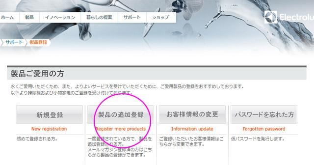 製品登録方法