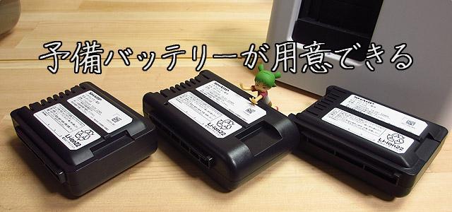 フリードの予備バッテリー