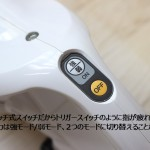 BHC-1800-スイッチ