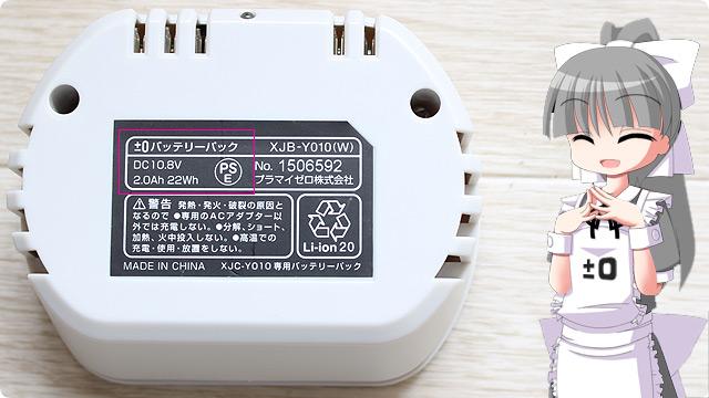 XJC-Y010のバッテリー(XJB-Y010)