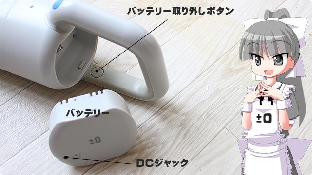 XJC-Y010の充電方法