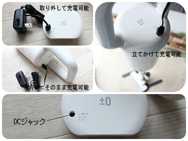 XJC-A020の充電方法