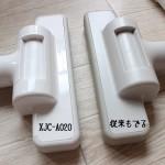 XJC-A020-ヘッド